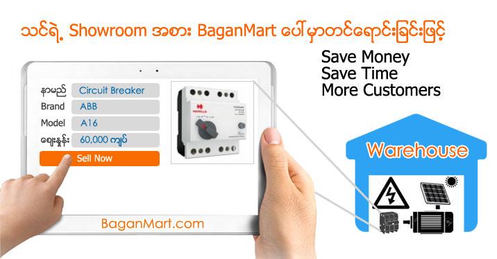 BaganMart