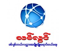 Myanmar Simjee Co.,ltd