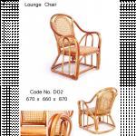Lounge Chair (စားပြဲနွင့္တြဲသံုးနိုင္သည့္ ျကိမ္ထိုင္ခံု)