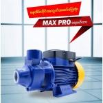 Max Pro Water Motor (ေရေမာ္တာ)