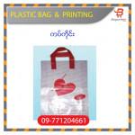 Plastic Bag ကပ္ကိုင္းအိတ္