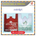 Plastic Bag & Printing တံဆိတ္ရိုက္အိတ္မ်ား