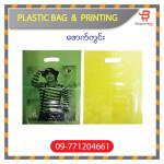 Plastic Bag ေဖာက္ကြင္းအိတ္