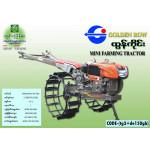 Mini Farming Tractor (ထြန္ကိုင္း)